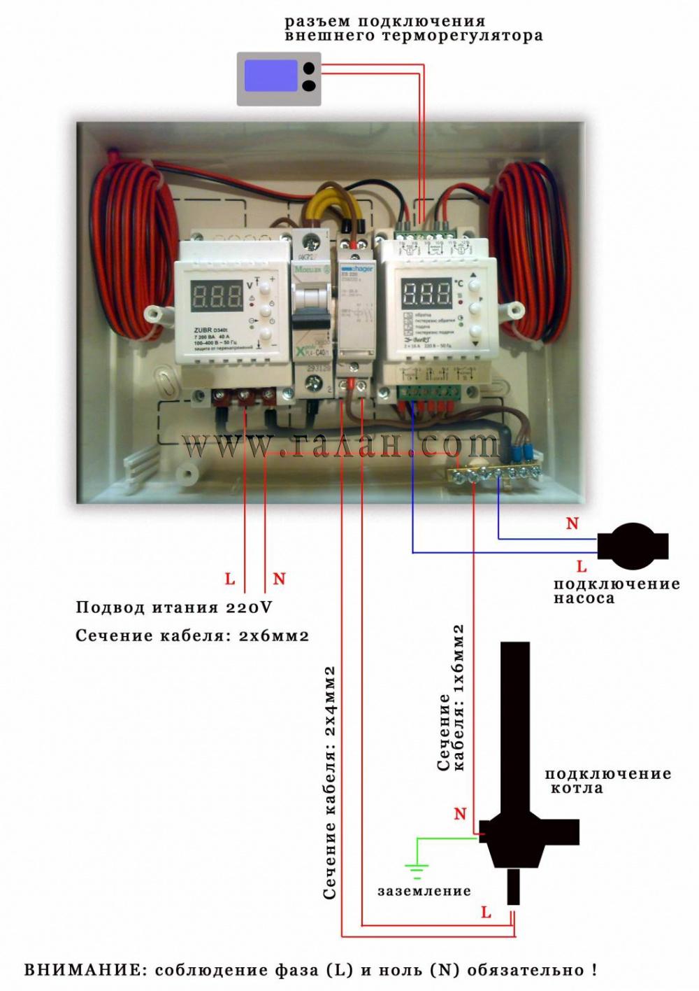 Схема подключения котла галан фото